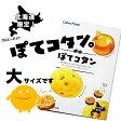 カルビーポテト ぽてコタン 10袋入(大)【常】