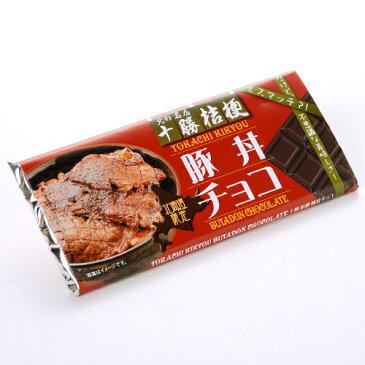北の名店 十勝桔梗帯広豚丼チョコ おすすめはしませんw【北海道限定】