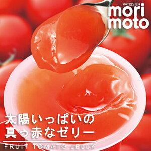 トマトのチカラ漲る美味しさたっぷりの真っ赤なゼリー【morimoto -もりもと-】トマトゼリー太陽...