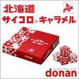 【道南食品-donan-】 北海道サイコロキャラメル 2粒入×5個(5本入り)【常】【北海道限定】