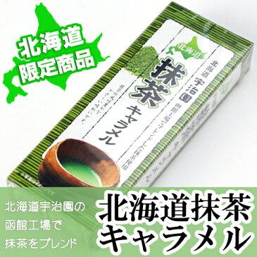 北海道宇治園 抹茶キャラメル【北海道限定】