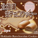 Hnchocookie-f2