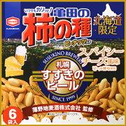 北海道限定柿の種