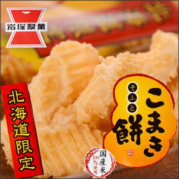 割引送料込 岩塚製菓 そふと こまき餅 【北海道限定】×12個セット