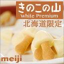 【明治 -meiji-】きのこの山 ホワイトプレミアム 【北海道限定】