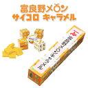 【道南食品-donan-】富良野メロン サイコロキャラメル【常】【北海道お土産】 その1
