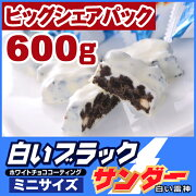 白いブラックサンダー12本入バレンタイン義理チョコ