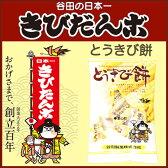 【谷田製菓】 谷田の日本一 きびだんご とうきび餅 210g 【常】【北海道お土産】