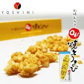 【割引送料込】ヨシミ Oh! 焼とうきび 5箱 【yoshimi・札幌おかき・小箱6袋入】