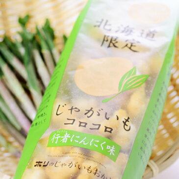 【HORI】ホリ北海道じゃがいもコロコロ[行者にんにく味] 170g【北海道土産】