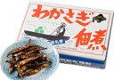 わかさぎ佃煮 300g 【北海道土産】 - くしろキッチン 和商店