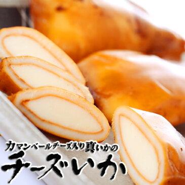 【カマンベールチーズ入り真いかのチーズいか】カマンベールチーズいか 100g