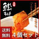 所さんのそこんトコロ!の新米を美味しく食べるおかず【送料無料】くにをの鮭キムチ 150g×4本