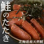【送料無料】鮭たたき【モンドセレクション2008金賞】【旨味をとじこめた】