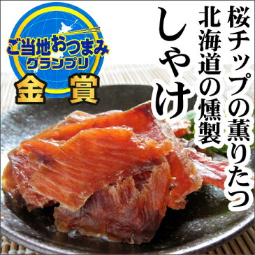 【江戸屋】桜チップの薫りたつ北海道の燻製しゃけ 30g【鮭とば】