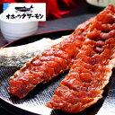 【割引送料込み 常温のみ同梱可】鮭とば さざ波サーモン 190g×5個  オホーツ...