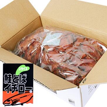 【送料無料】 業務用 鮭とば イチロー 2kg×4箱(計8kg)【大量購入 珍味 おつまみ 酒の肴 北海道】