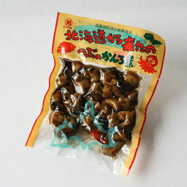 【メール便 送料込】 つぶ貝の甘露煮 100g北海道から来たの つぶのかんろ煮【同梱不可 代金引換不可】