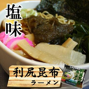 【割引送料込み】 利尻昆布ラーメン(塩)×10袋 この冬食べたいご当地袋麺