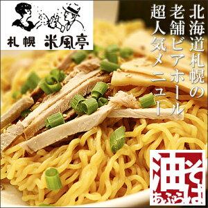 メディアに多数紹介された札幌の有名ビアホールの看板メニュー札幌 米風亭 油そば 2食入