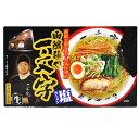 【割引送料込み】函館麺や 一文字 塩ラーメン2食入 生タイプ ×3個函...