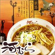 【釧路ラーメン】河むら醤油味生ラーメンミシュランガイド北海道にて紹介