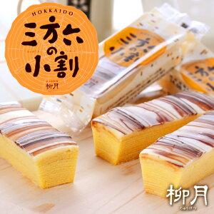 【柳月 -りゅうげつ-】小さな薪を模した三方六バウムクーヘンの新商品【柳月】三方六の小割 -さ...