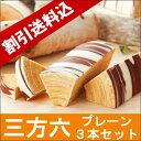 【割引送料込】バウムクーヘン 三方六 プレーン3本セット - さんぽうろく -(プレーン)【柳…