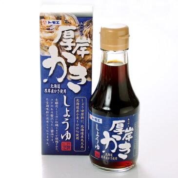 トモエ 厚岸 かきしょうゆ 福山醸造謹製 150ml北海道 厚岸産 牡蠣と北海道産 丸大豆・小麦を使用だししょうゆ ダシしょうゆ かき醤油 牡蠣しょうゆ