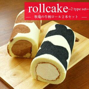 ロールケーキ クロール ジャージーチョコロール クリーム たっぷり