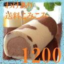 ♪人気企画♪賞味期限近し…送料コミで1200円の大特価!茶色のモカ牛柄生地にリッチな生チョコ...