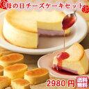 【送料無料】スフレチーズケーキ 6号 18cm