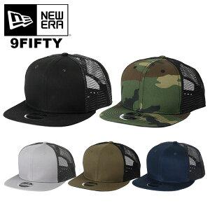 ニューエラ メッシュキャップ メンズ ニューエラ キャップ 無地 帽子 9FIFTY ORIGINAL FIT New Era meshcap men's スナップバック トラッカーキャップ 人気 ブランド メッシュ帽 無地キャップ