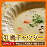 牡蠣チャウダー 6食セット家族みんなで暖まろう♪オイスターチャウダースープ
