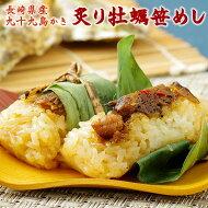 長崎県産九十九島かきの炙り牡蠣笹めし【5個入り】