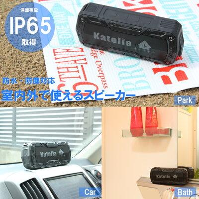 【使ってみた感想】Katelia(カテリア) Bluetooth搭載防水スピーカー