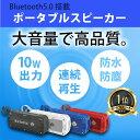 スピーカー bluetooth ポータブル 高音質×重低音