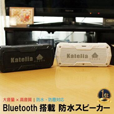 スピーカー bluetooth ポータブル 高音質×重低音 10W iphone 有線 対応 防水 防塵 ワイヤレス ブルートゥース オーディオ テレビ スマート 車 ウォークマン PC android スマホ 小型 携帯 再生 送料無料
