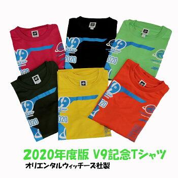 新商品の「2020年第6回V9チャンプリーグ記念Tシャツ」です!