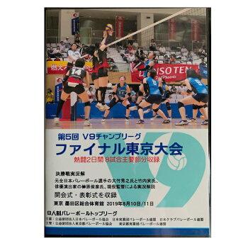 【DVD4枚組】2019年V9チャンプリーグ女子ファイナル東京大会全8試合収録(マルチアングル編)