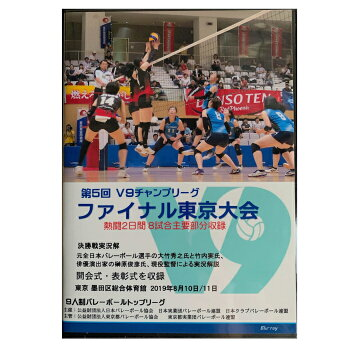 【ブルーレイ4枚組】2019年V9チャンプリーグ女子ファイナル東京大会全8試合収録(マルチアングル編)