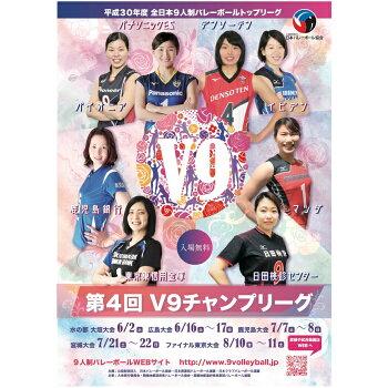 2019年V9チャンプリーグ選手名鑑