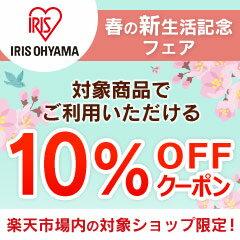 春の新生活フェア!アイリスオーヤマ対象商品が10%OFF!