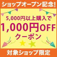 対象ショップ限定 新規店オープン記念 1,000円OFFクーポン(5月開始分)