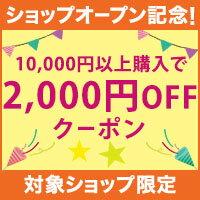 対象ショップ限定 新規店オープン記念 2,000円OFFクーポン(5月開始分)
