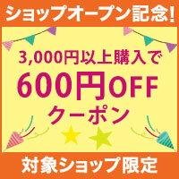 対象ショップ限定 新規店オープン記念 600円OFFクーポン(5月開始分)