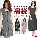 送料無料 MARTHA★マーサ まだまだ着れる 4点入り 4...