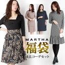 送料無料 MARTHA★マーサ これから着れる 4点入り 4...