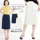 フロントポケットタイトスカート☆清潔感のあるすっきりミモレ丈スカート!大人っぽくまとまってスタイルアップにも♪大きいサイズ<M/L>[32241]【メール便可】【4800円以上送料無料】
