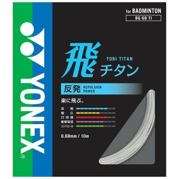 YONEX ヨネックス 飛チタン [BG68TI] バドミントン ストリング(ガット)【反発】